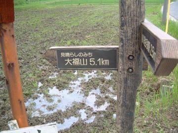 大福山まで