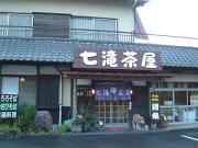 izu_nanatakichaya1.jpg