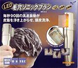 新規入荷!楽天市場内最安値!高速振動で頭皮の毛穴をフレッシュに!LED毛穴ソニックブラシ