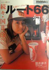 ルート66幻想―国井印アリマス 続々