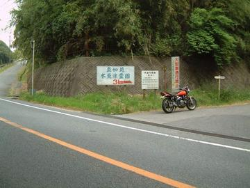 丹原林道入り口