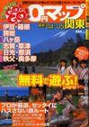 ツーリングGO!GO! 0円マップ GO!GO!関東