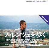 nakata.net ITALY WALK 2005